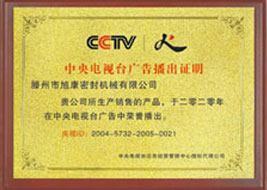 CCTV荣誉证书